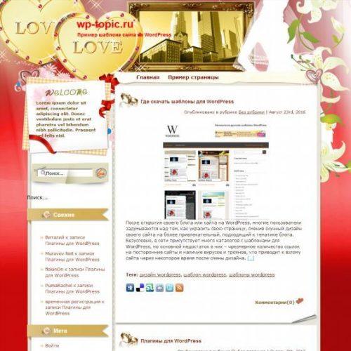 Бесплатный шаблон WordPress Forever Love
