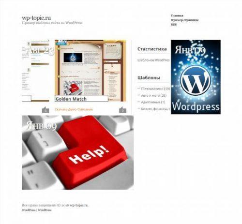 Бесплатный шаблон WordPress Фотоблог AutoFocus