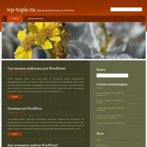 Бесплатный шаблон WordPress Fresh Scent