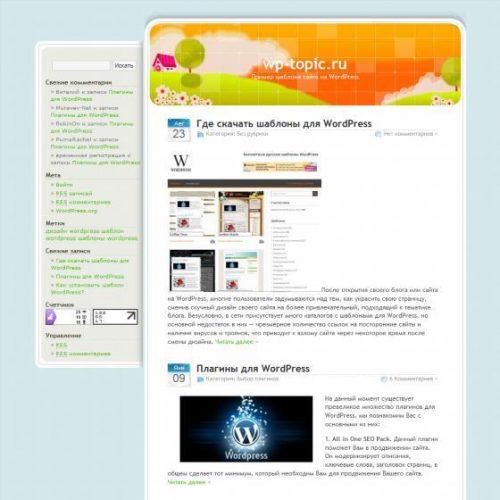 Бесплатный шаблон WordPress Freshart Orange