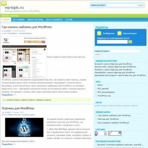 Бесплатный шаблон WordPress Fresh-WordPress