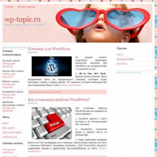 Бесплатный шаблон WordPress Fun Kids