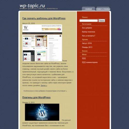 Бесплатный шаблон WordPress FunRide