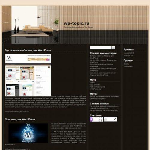 Бесплатный шаблон WordPress Futura Garden