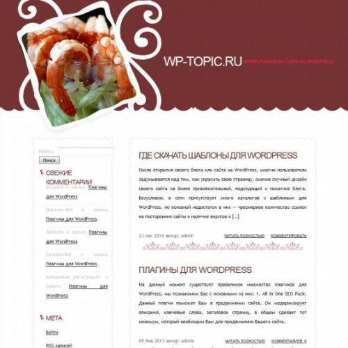 Бесплатный шаблон WordPress Gamberetto