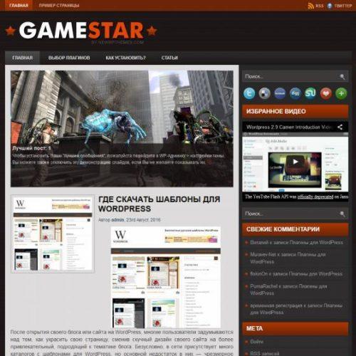 Бесплатный шаблон WordPress Game Star