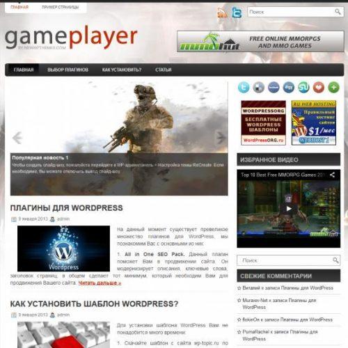 Бесплатный шаблон WordPress GamePlayer