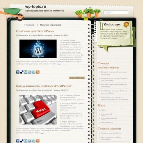 Бесплатный шаблон WordPress Gardening Tricks