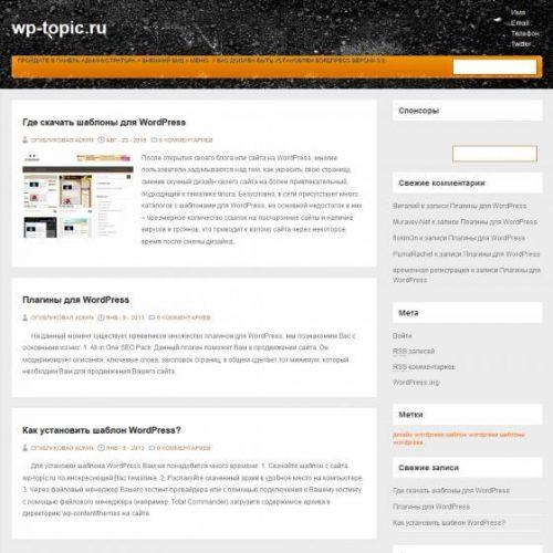 Бесплатный шаблон WordPress Gears