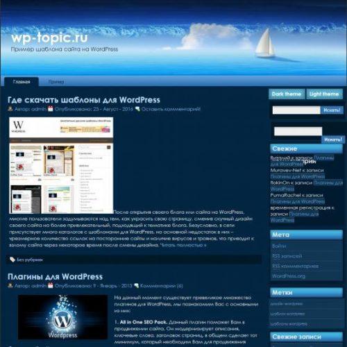 Бесплатный шаблон WordPress Gemini