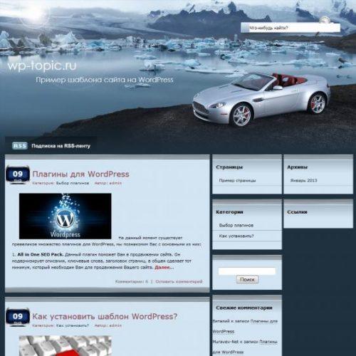 Бесплатный шаблон WordPress Glacier Car