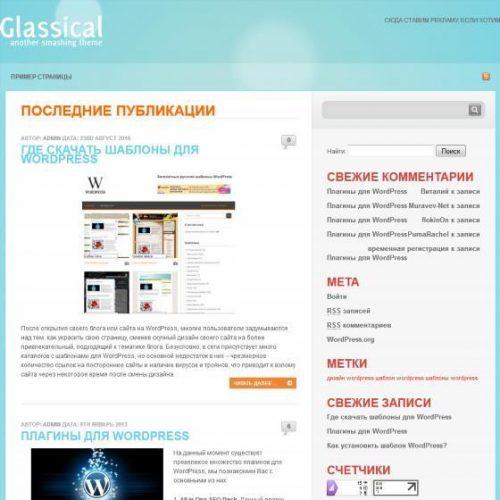 Бесплатный шаблон WordPress Glassical