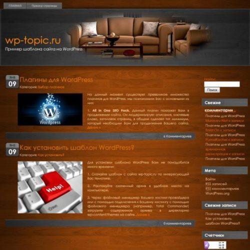 Бесплатный шаблон WordPress Glaze