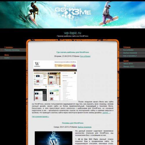 Бесплатный шаблон WordPress Go X3me