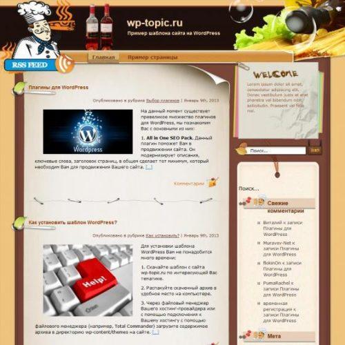 Бесплатный шаблон WordPress Golden Match