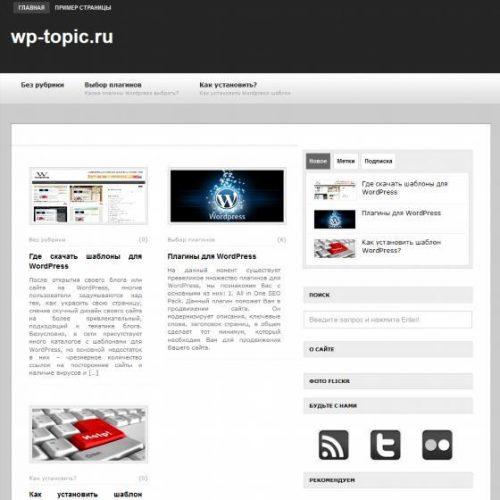 Бесплатный шаблон WordPress GoodTheme Lead
