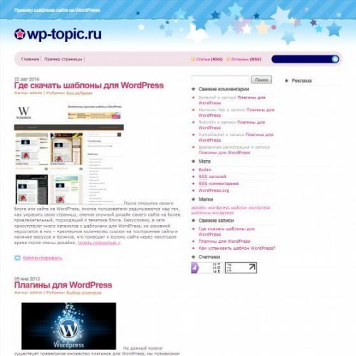 Бесплатный шаблон WordPress Gossip Сity
