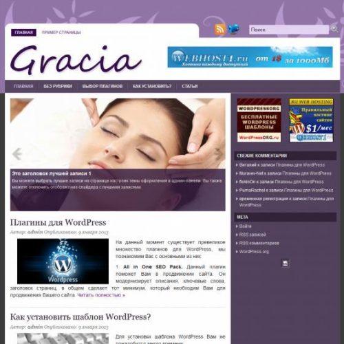 Бесплатный шаблон WordPress Gracia