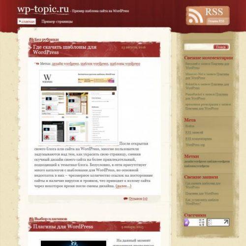 Бесплатный шаблон WordPress Гранж шаблон Gravel