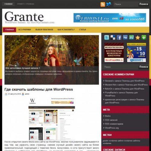 Бесплатный шаблон WordPress Grante