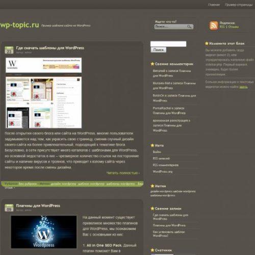 Бесплатный шаблон WordPress Grass Roots