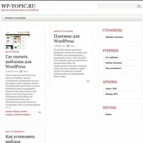 Бесплатный шаблон WordPress Gray White Black