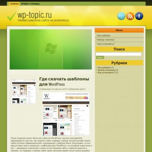 Бесплатный шаблон WordPress Greema