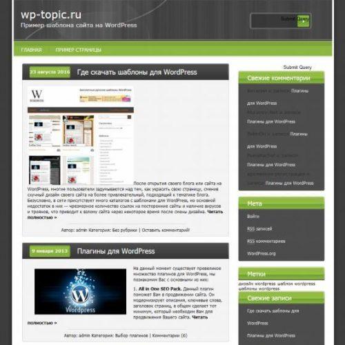 Бесплатный шаблон WordPress Green Box