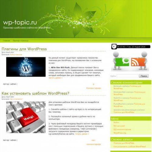 Бесплатный шаблон WordPress Greenberry