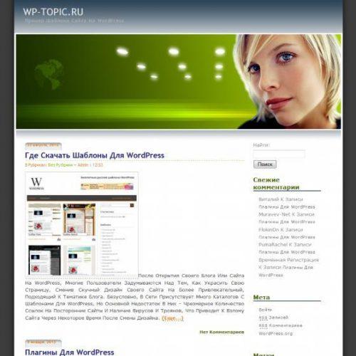 Бесплатный шаблон WordPress Greenee Girl