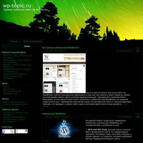 Бесплатный шаблон WordPress Greenway