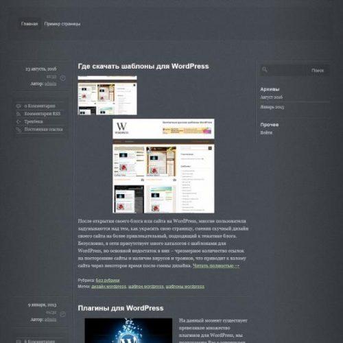 Бесплатный шаблон WordPress Grey Opaque