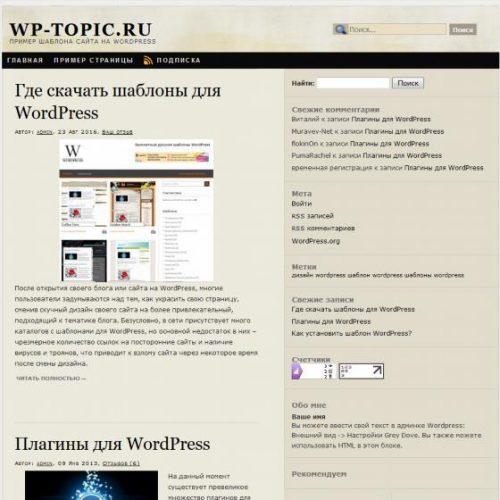 Бесплатный шаблон WordPress GreyDove