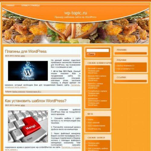 Бесплатный шаблон WordPress Grilling and Barbecue
