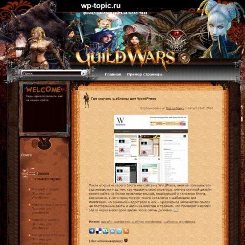 Бесплатный шаблон WordPress Guild Wars