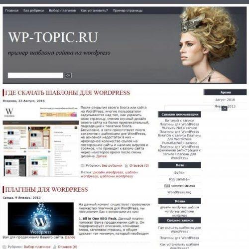 Бесплатный шаблон WordPress Hair Style