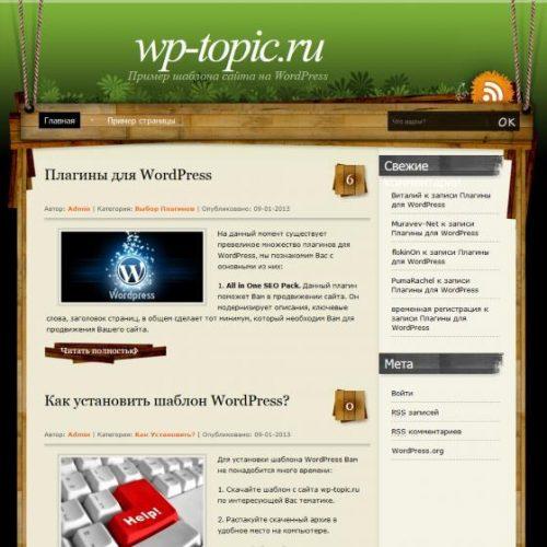 Бесплатный шаблон WordPress Hanging