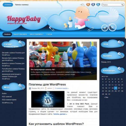 Бесплатный шаблон WordPress HappyBaby