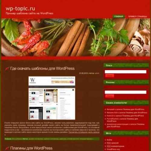 Бесплатный шаблон WordPress Healing Nature