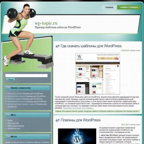 Бесплатный шаблон WordPress Health Fitness