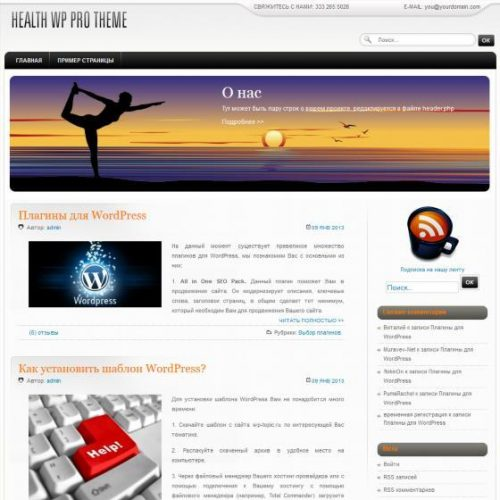 Бесплатный шаблон WordPress Healthy Living