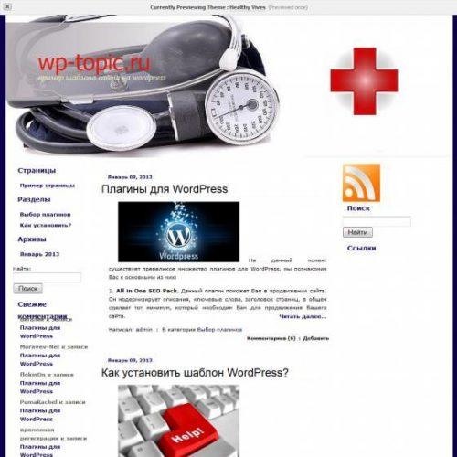 Бесплатный шаблон WordPress Healthy Vives