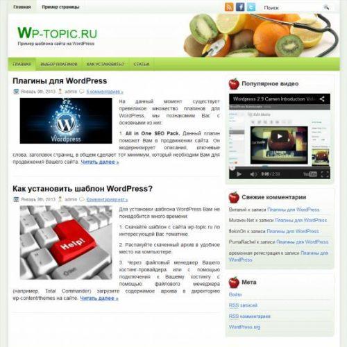 Бесплатный шаблон WordPress HealthyBlog