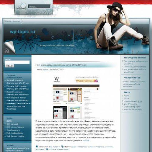 Бесплатный шаблон WordPress Heavenly Blue