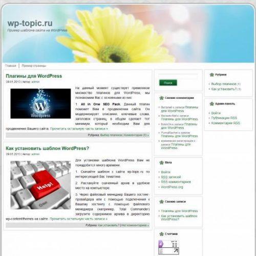 Бесплатный шаблон WordPress HighLightKey