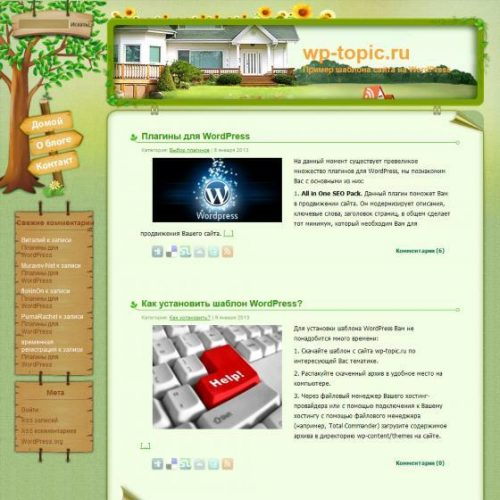Бесплатный шаблон WordPress Home World
