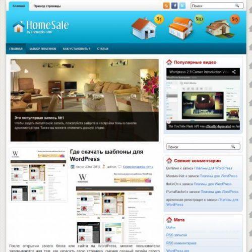 Бесплатный шаблон WordPress HomeSale