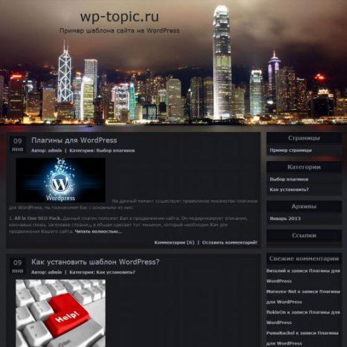 Бесплатный шаблон WordPress Hong Kong Night