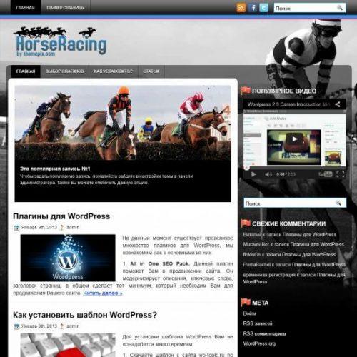 Бесплатный шаблон WordPress HorseRacing