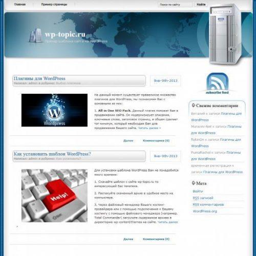Бесплатный шаблон WordPress Hosting Blog